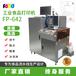 FP-642彩色餅干打印機噴墨閃電式打印各類餅干糕點糖果