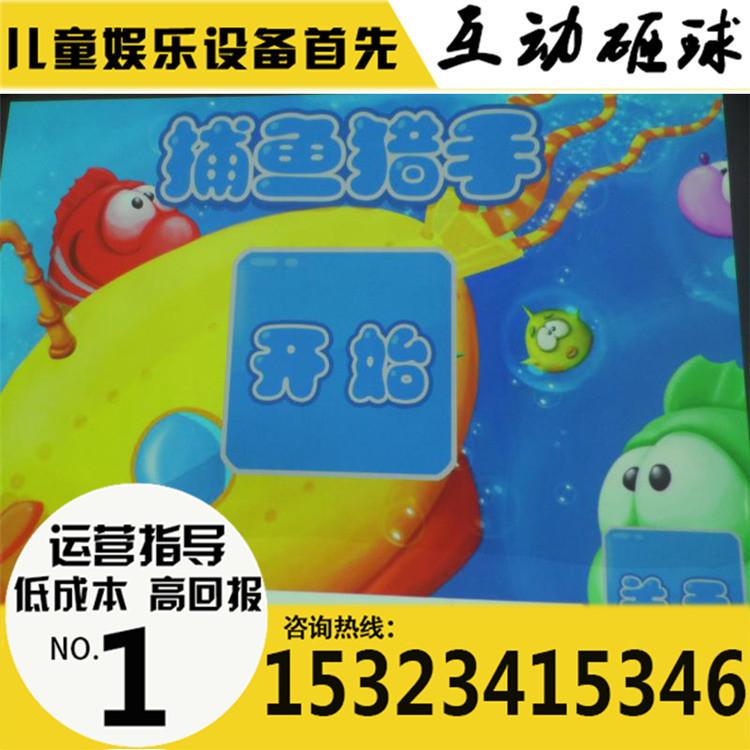 儿童乐园大型游乐场室内设备3D互动投影砸球儿童互动游戏