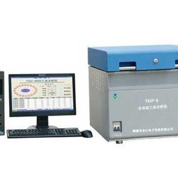 煤炭全自动工业分析仪灰分水分连续快速测定仪