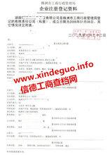 株洲律师工商局打印企业机读档案-株洲公司注册登记信息查询