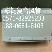 风管板材(玻纤)+C型插条图片