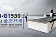 广西桂林汉马激光500W不锈钢切割金属光纤激光切割机