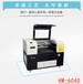 漢馬激光6040小型非金屬激光雕刻切割機