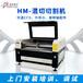 J1310金屬網激光切割機漢馬廠家價格便宜激光機
