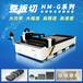 鋁板線槽不銹鋼光纖激光切割設備光纖激光切割機大型激光切割機