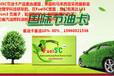 FuelSC汽车省油卡/陕西国际省油卡代理/省油卡性价比