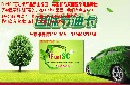 FuelSC国际节油卡厦门/福州国际节油卡代理/三明节油卡价格图片
