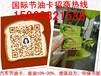 国际省油卡厦门招商/三明fuelsc省油卡/南平国际省油卡