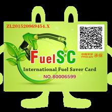 新能源材料国际节油卡节油卡矿石纳米合成材料运用???