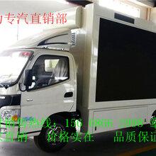 福田领航大型led广告车报价生产销售厂价直销