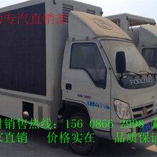 福田led广告车led广告车优惠到底