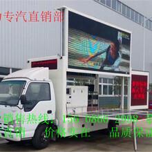 福田领航大型led广告车个性定制在线询价(询问)