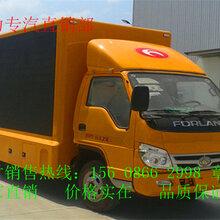 湖南福田led广告车,led广告车配置,参数,价格(查看)