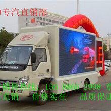 福田领航led广告车报价厂家生产销售优惠促销(查看)