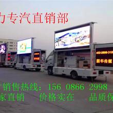 福田领航led广告车,led广告车,专业生产销售,个性定制指定车型直降三万