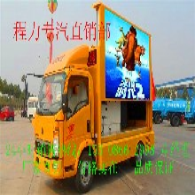 福田领航led广告车,led广告车专业生产销售,个性定制总代理批发价(询问)