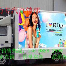 福田领航led广告车,led广告车专业生产销售,个性定制厂价直销