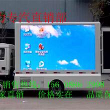 陕西福田led广告车,上牌无忧,led广告车总代理批发价(询问)