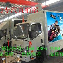 福田领航led广告车,led广告车,专业生产销售,个性定制新年钜惠