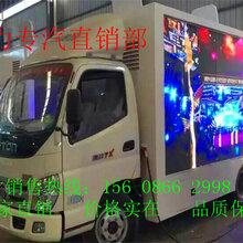 福田led广告车,led广告车在线报价