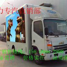 福田领航led广告车,led广告车专业研发,标准生产总代理批发价