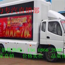 宁夏福田led广告车专业研发,标准生产薄利多销(询问)
