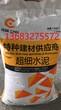 渭南市超细水泥生产厂家批发商,800目超细图片