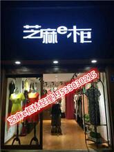 女装折扣行业品牌首选芝麻e柜,利润高达40%