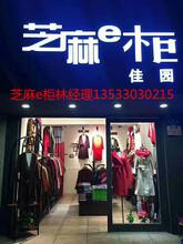 广州白云区芝麻e柜折扣店一千个品牌,免费加盟