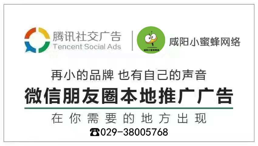 咸阳微信朋友圈广告推广投放