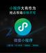 咸陽興平涇陽禮泉做微信小程序開發的公司