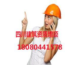 四川建筑资质代办,四川建筑资质转让,成都劳务资质办理