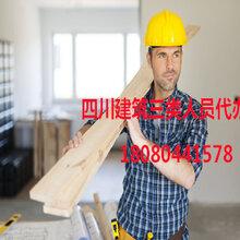 四川建筑二级三级公司劳务资质转让代办