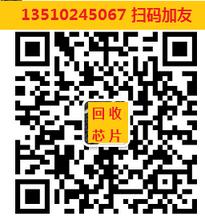 厦门回收IC深圳收购编带IC