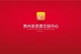 纯手续费平台——贵州茶资源交易中心诚招会员和代理