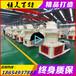 锯末颗粒机,时产2.5-3吨木屑颗粒机,生产厂家恒美百特提供