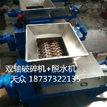 天众餐厨垃圾破碎压榨机餐厨垃圾处理设备分选机、固液分离压榨机