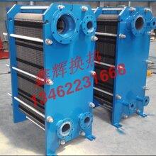 河南板式换热器BR03型可拆式板式换热器