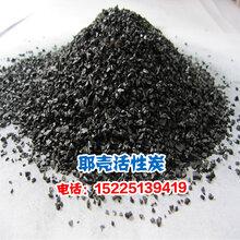 无锡椰壳活性炭,化水净气类活性炭直销