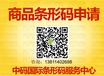湖北省武汉市商品条形码在哪申请,条形码需要申请吗?