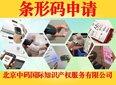 北京条形码申请_条形码申请流程费用_北京条形码申请中码国际专业加急图片
