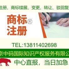山西省太原市注冊商標哪家好,中碼國際商標注冊流程,注冊商標資料清單
