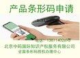 江蘇省蘇州市條形碼申請,申請條形碼流程,怎么申請產品條形碼圖片