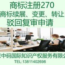 青海省西宁市商标注册申请流程及费用,申请商标部门