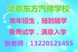 北京东方汽修学校近期入学可免费学习wu人机驾驶
