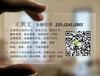 我想转让北京5A级旅行社