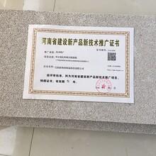玻化微珠保温板最新价格行情