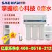 徐州净水机世韩净水器CW-2000U-2S无废水直饮机厨房过滤