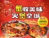 重庆蟹肉煲品牌加盟秘制酱包无需大厨