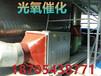 辽宁铁岭光氧催化设备价格UV光解除臭设备